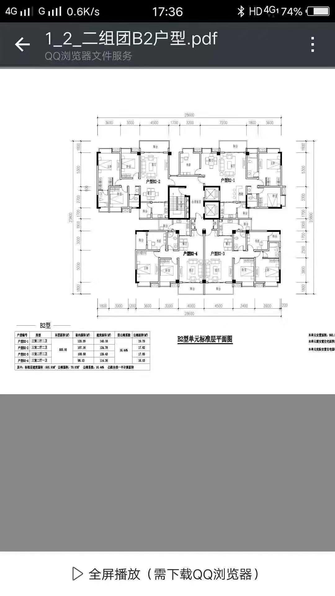 铂金城3室 2厅 2卫