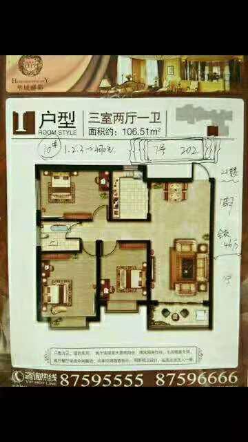 华域丽都现房3室 2厅 1卫带小房中间层