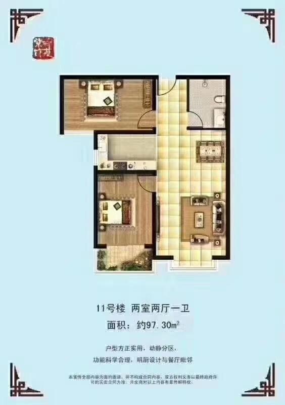 御景藍灣2室 1廳 1衛76萬元