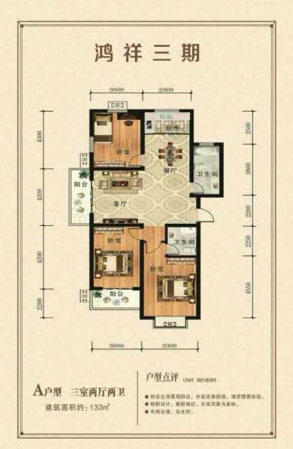 鸿祥国际3室 2厅 2卫85万元