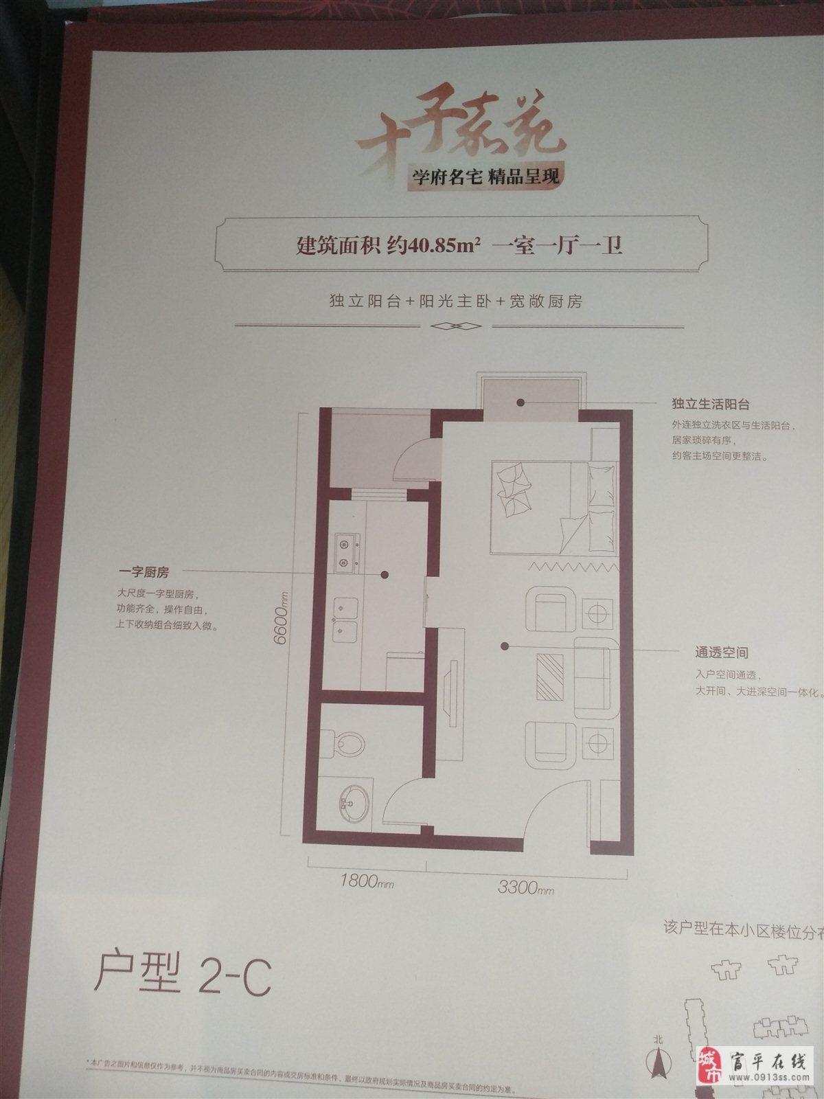 才子嘉苑1室 1廳 1衛32萬元
