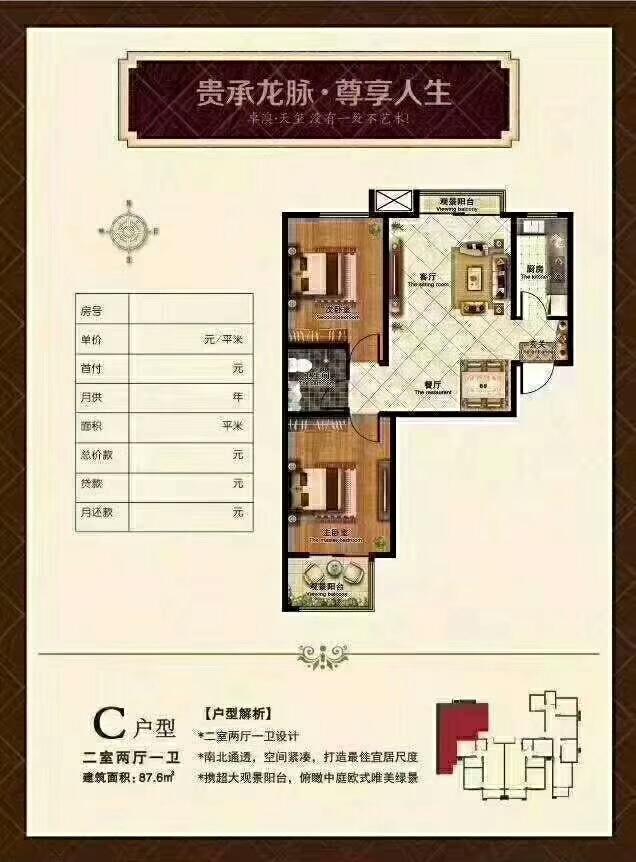 卓奧天璽城2室 2廳 1衛50萬元