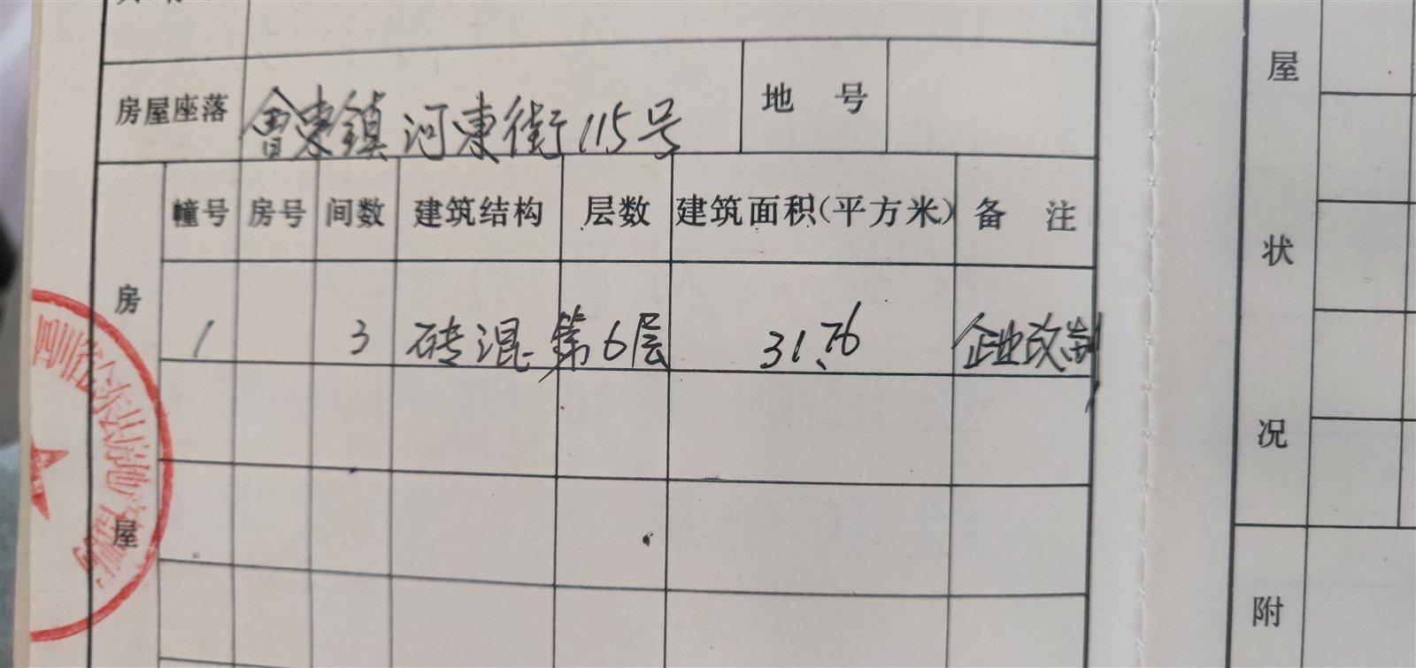 原丝厂宿舍院内1室 1厅 1卫12.88万元