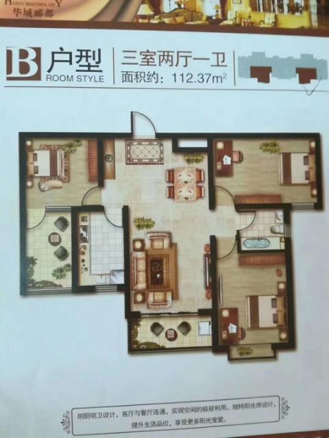 华域丽都3室 2厅 1卫68万元可贷款