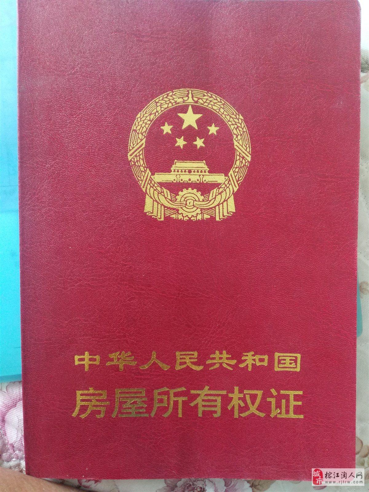 榕江县城2室 1厅 1卫20.88万元