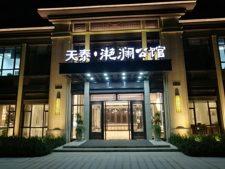 天泰滟澜公馆