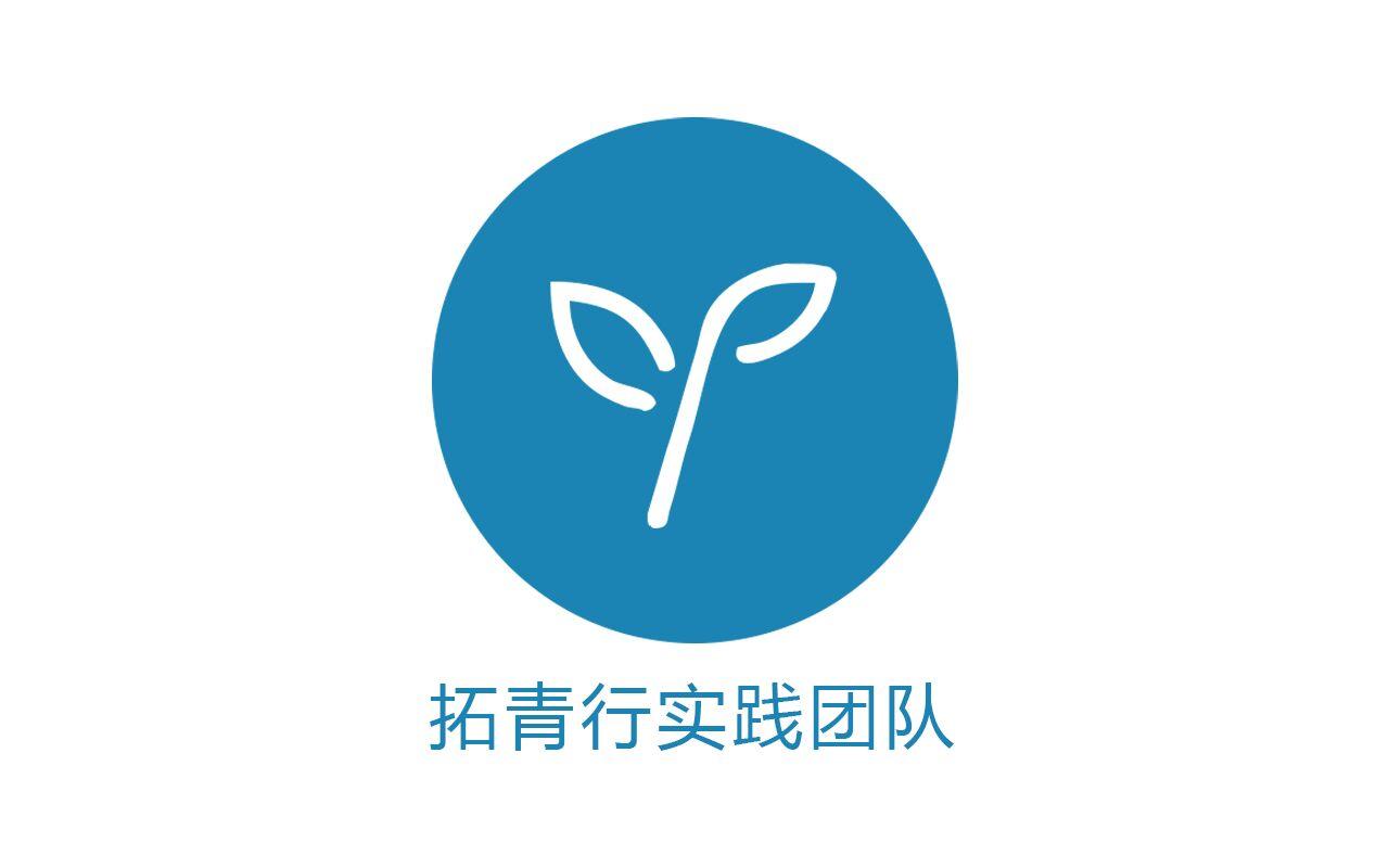 """""""拓青行""""社会实践团"""