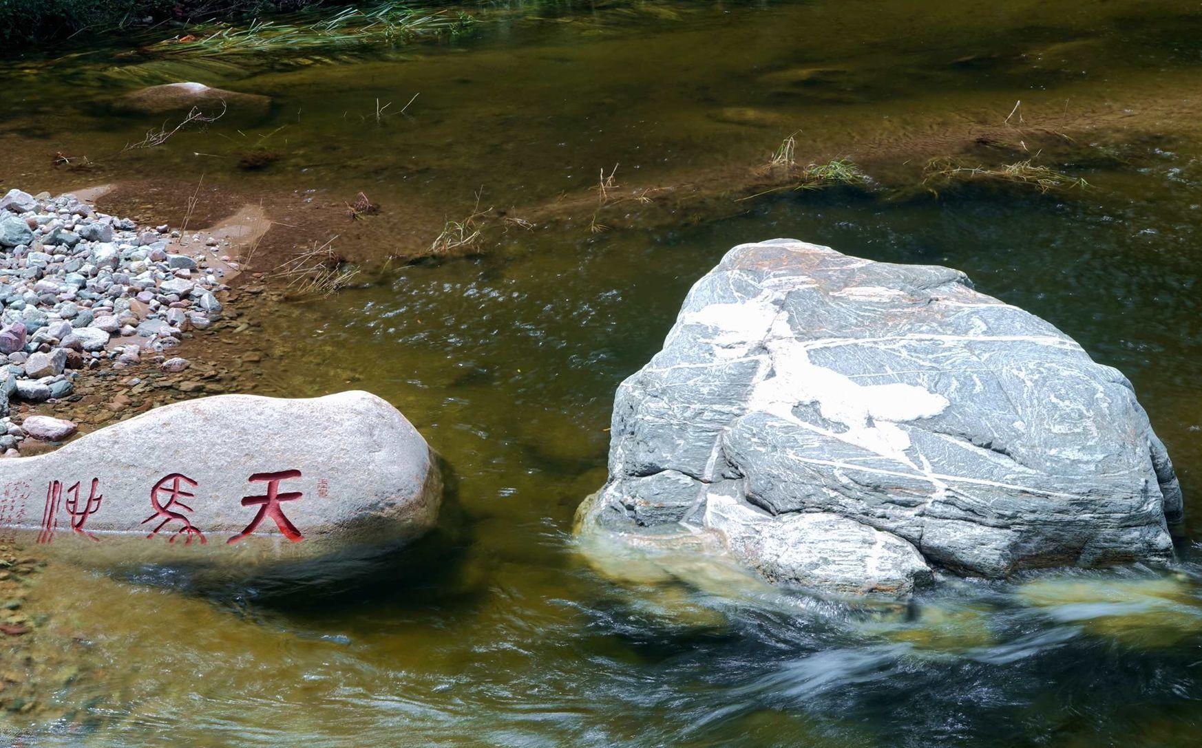 彩石溪--山东旅游,泰安东方旅行社,泰山东方旅行社