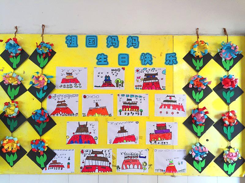 """机关幼儿园""""迎国庆""""主题教育活动"""