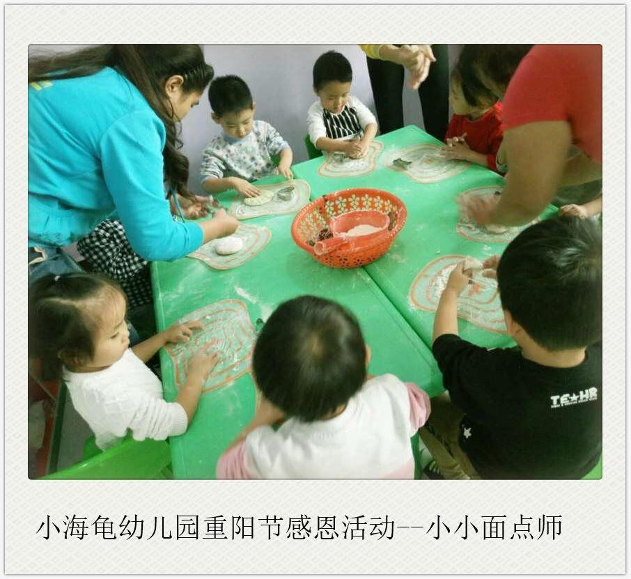 小海龟幼儿园重阳节感恩活动