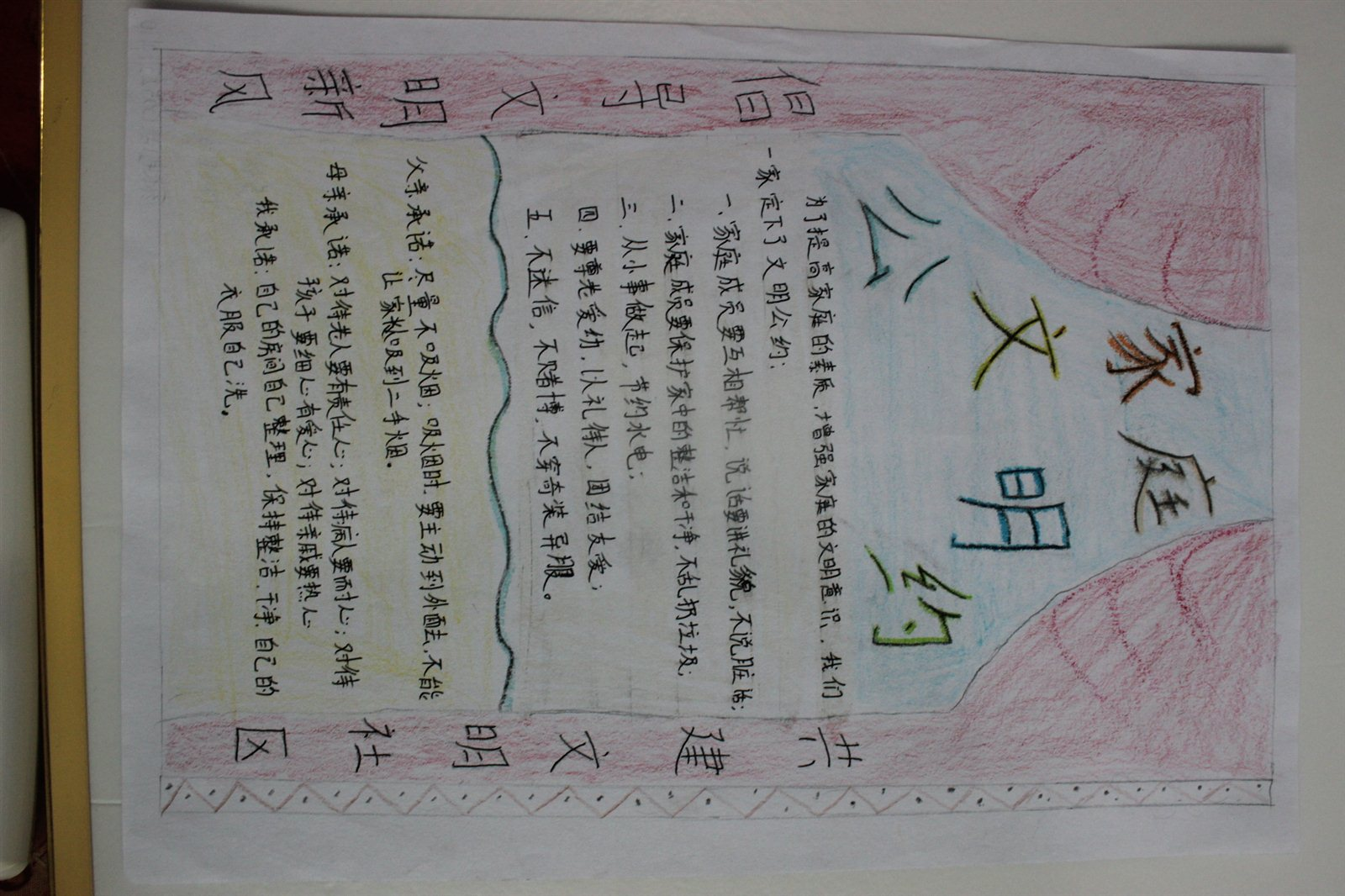 童手绘地图