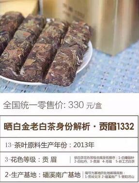 1332陈皮贡眉