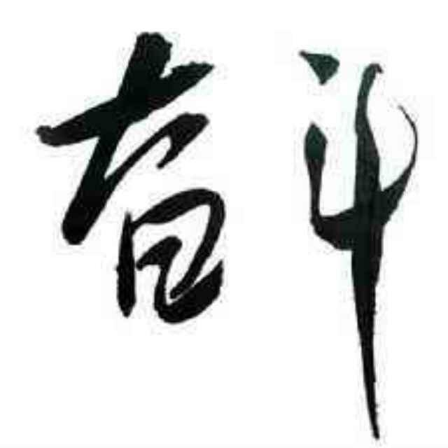 陈安之国际机构