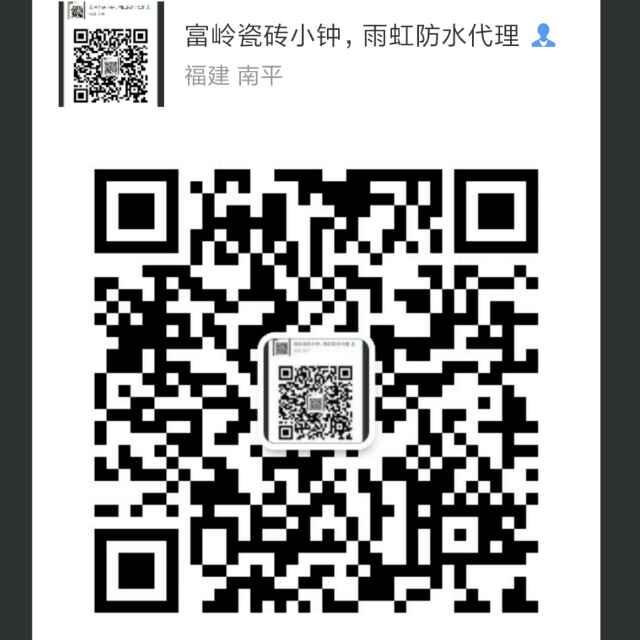 富岭小钟瓷砖店