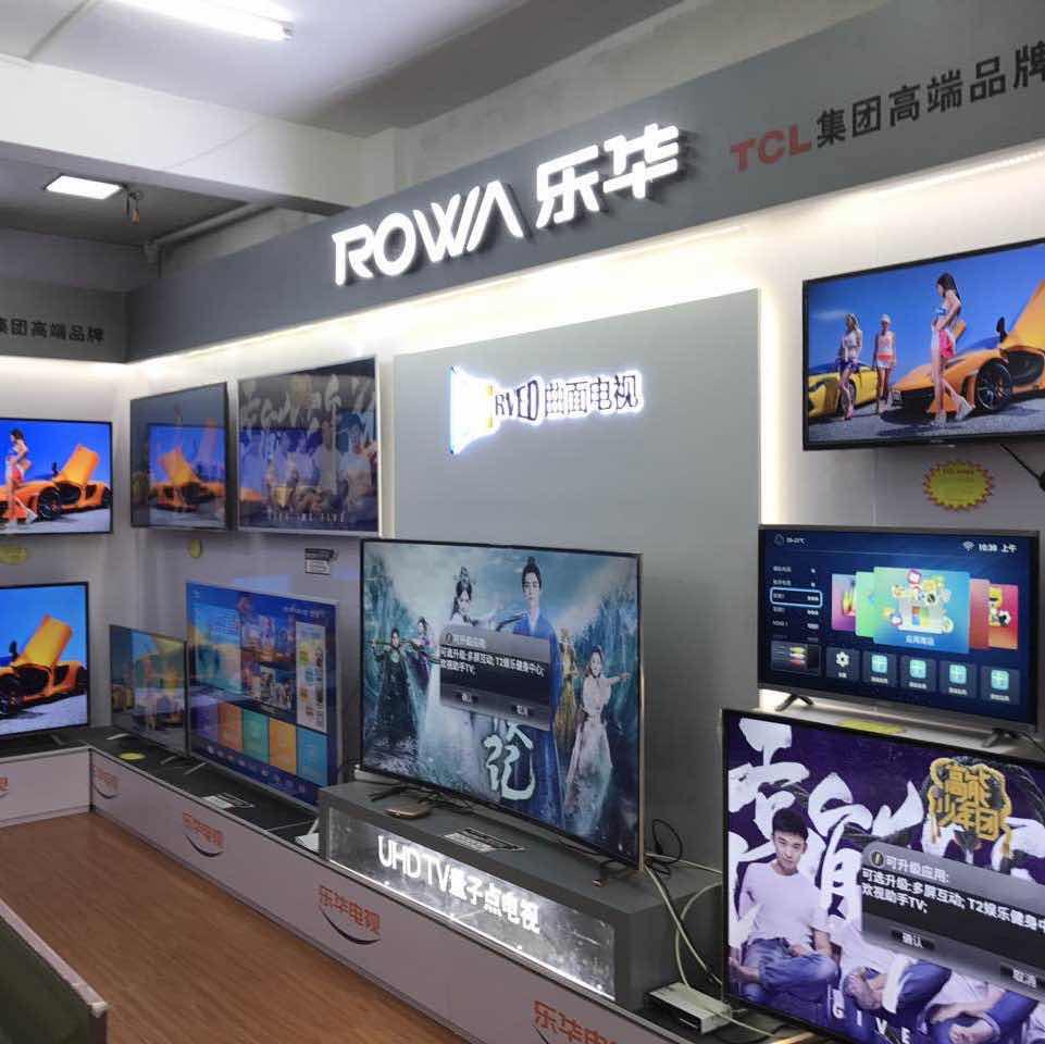 ROWA乐华电视(TCL集团创新出品)