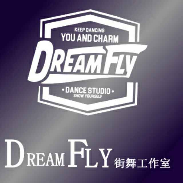 DreamFly街舞室