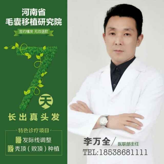 省植发研究院李医生18538681111