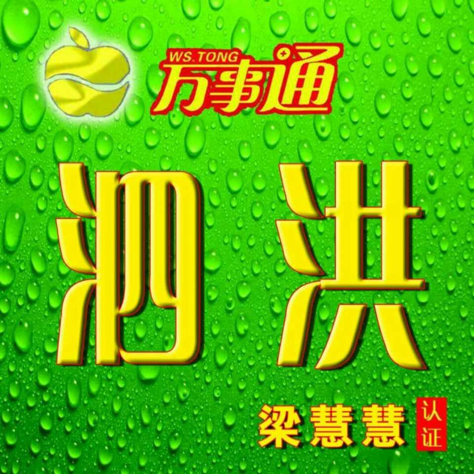 泗洪县万事通