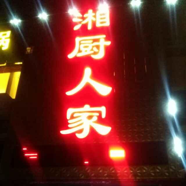 湘厨人家艺术雕刻