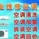 AAA孙雷电器制冷设备工程有限公司
