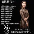 YS国际皮肤管理中心