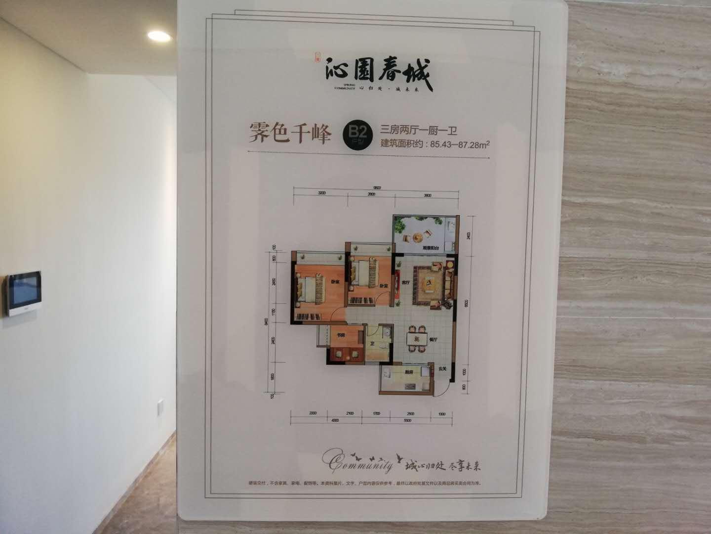 沁园春城3室 2厅 2卫230万元