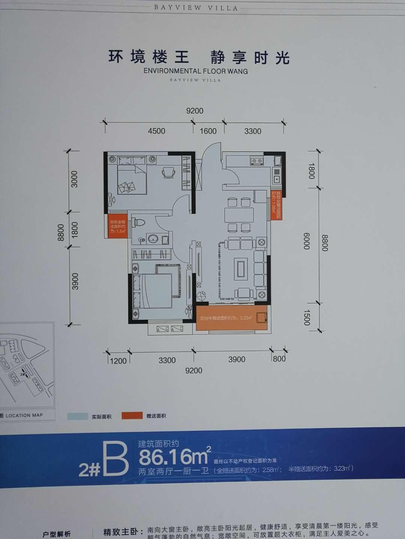 【出售】彬城壹号3室 2厅 2卫55万元
