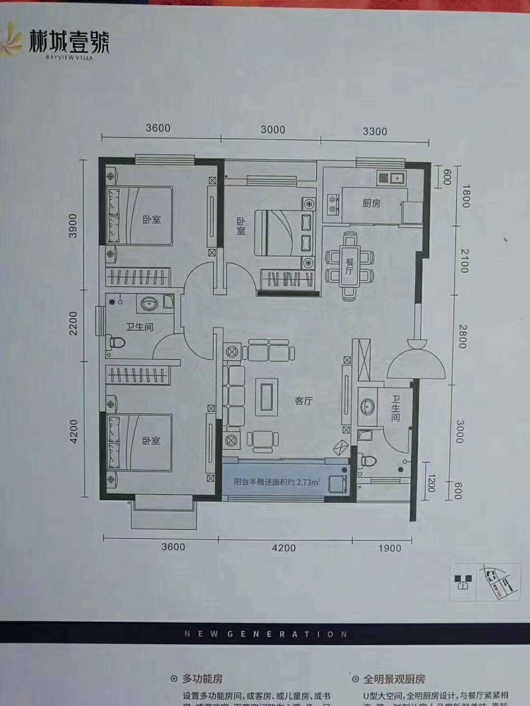 【出售】彬城一号3室 2厅 2卫