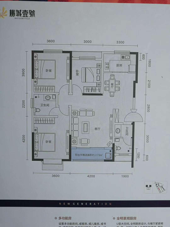 【出售】彬城壹号3室 2厅 2卫55.5万元