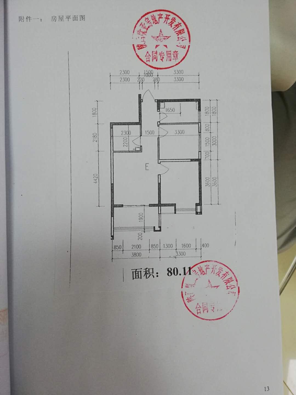 【出售】豳泉名邸2室 1厅 2卫41万元