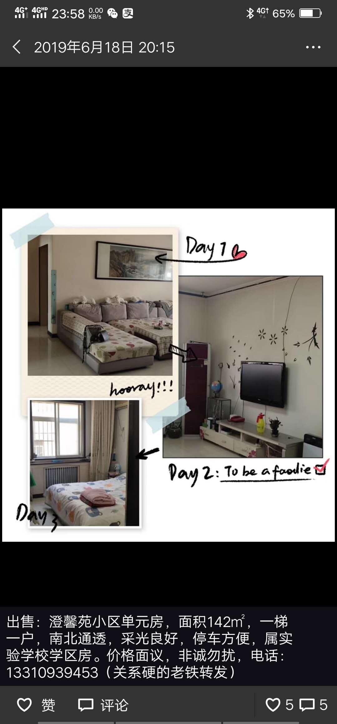 澄馨苑3室 2廳 2衛
