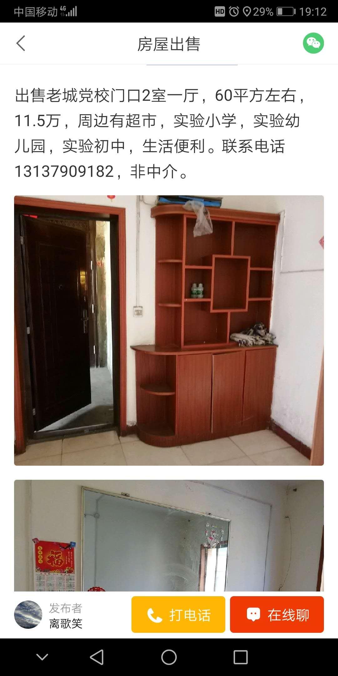 老城黨校門口2室 2廳 1衛10.5萬元