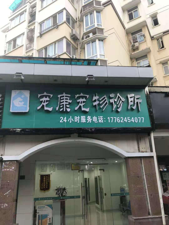 新县人在武汉开的宠物诊所