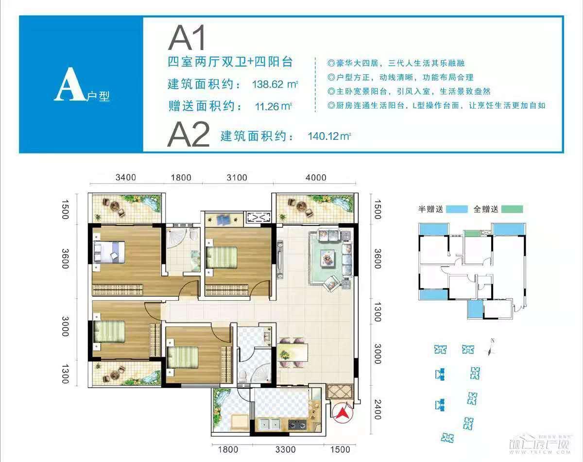 蓝溪谷地4室 2厅 2卫