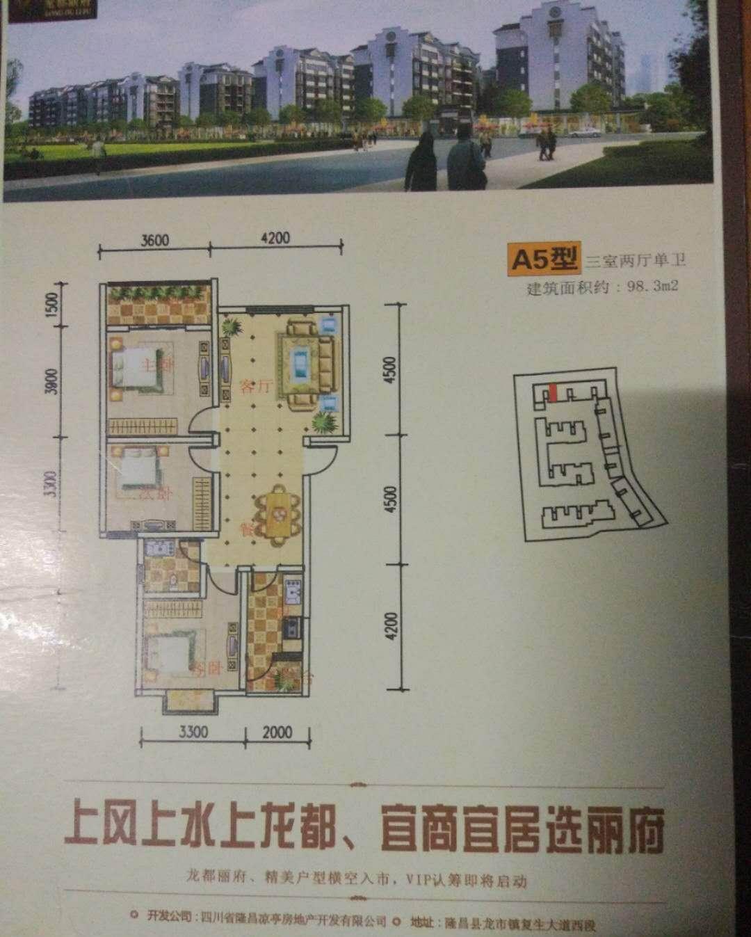 龍都麗府4棟二樓3室 2廳 1衛31萬元