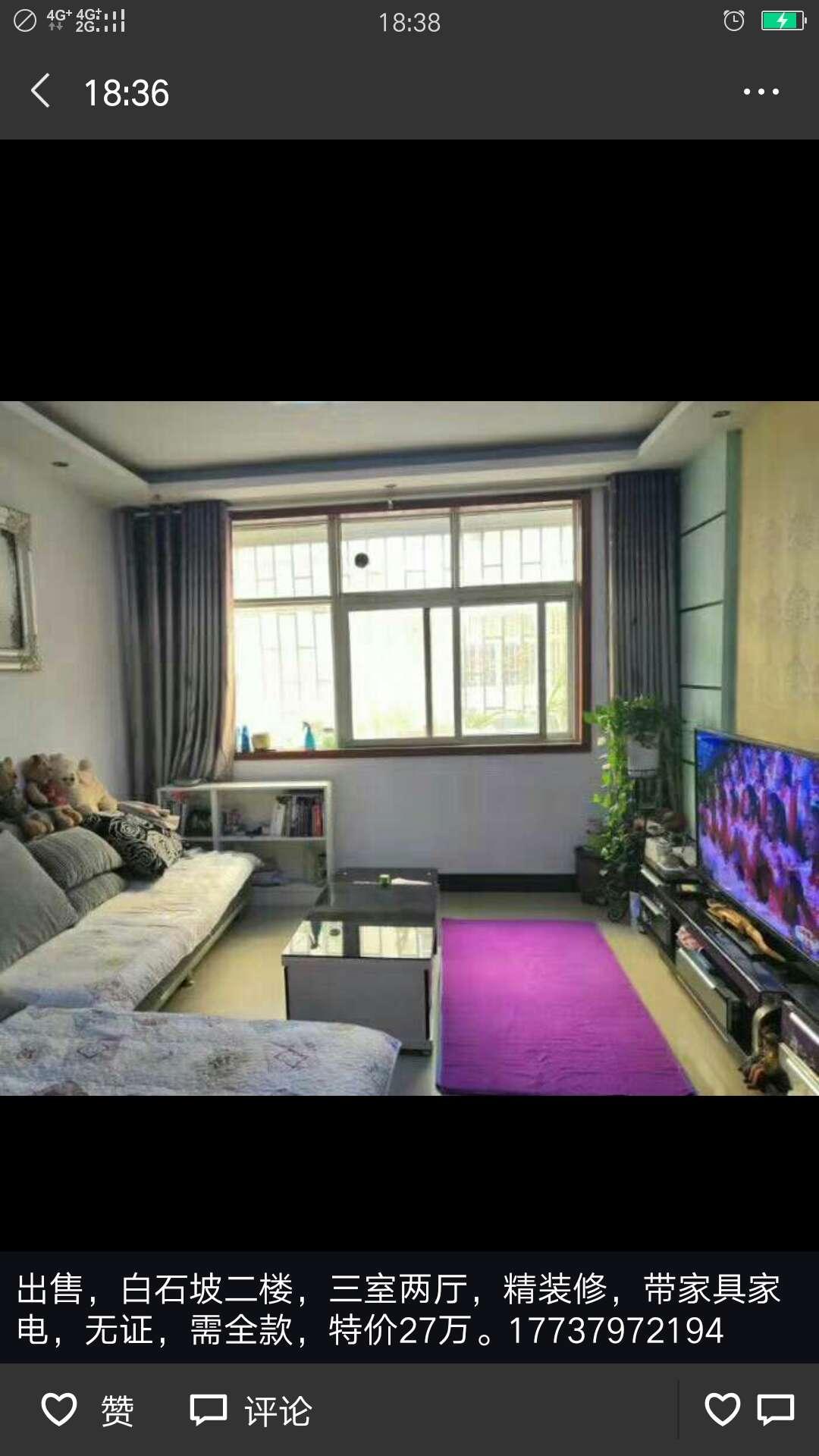 白石坡低楼层精装修3室 2厅 0卫27万元