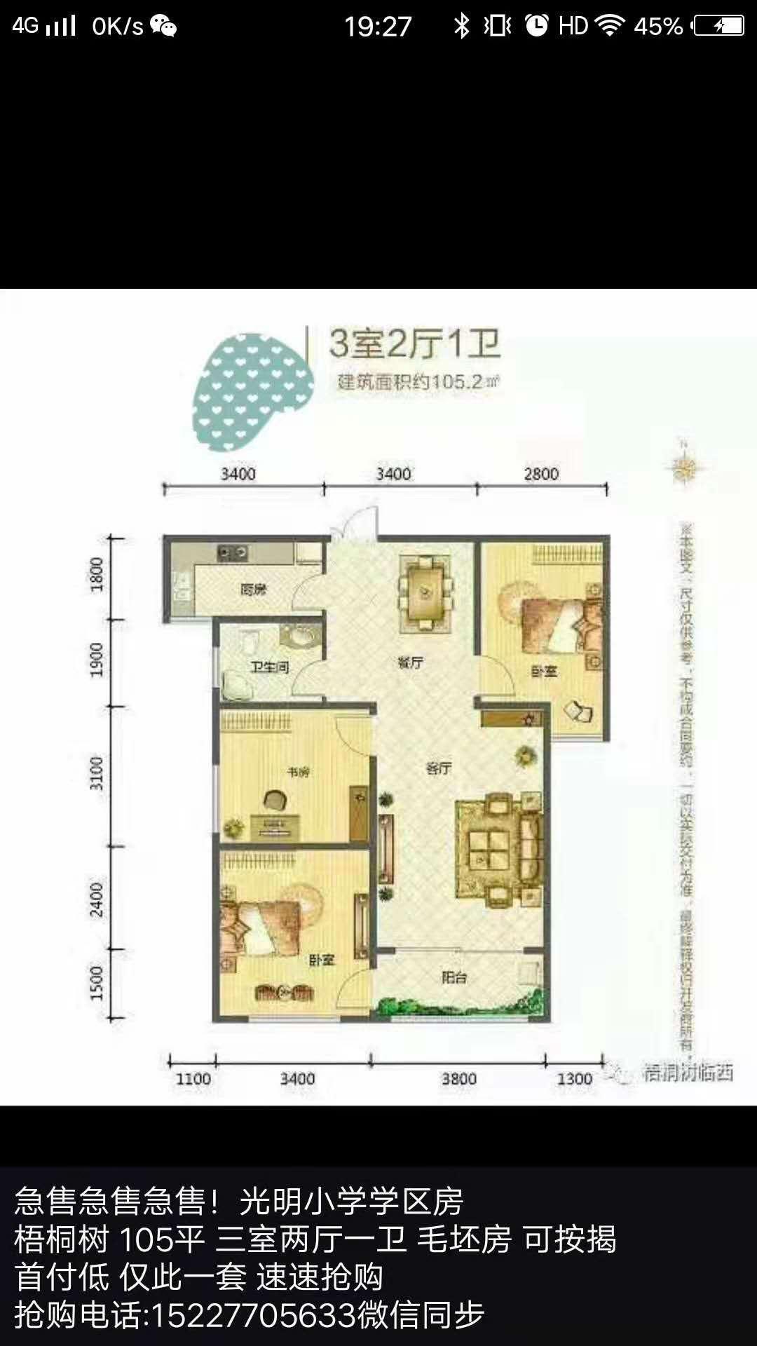 梧桐树3室 2厅 1卫50万元