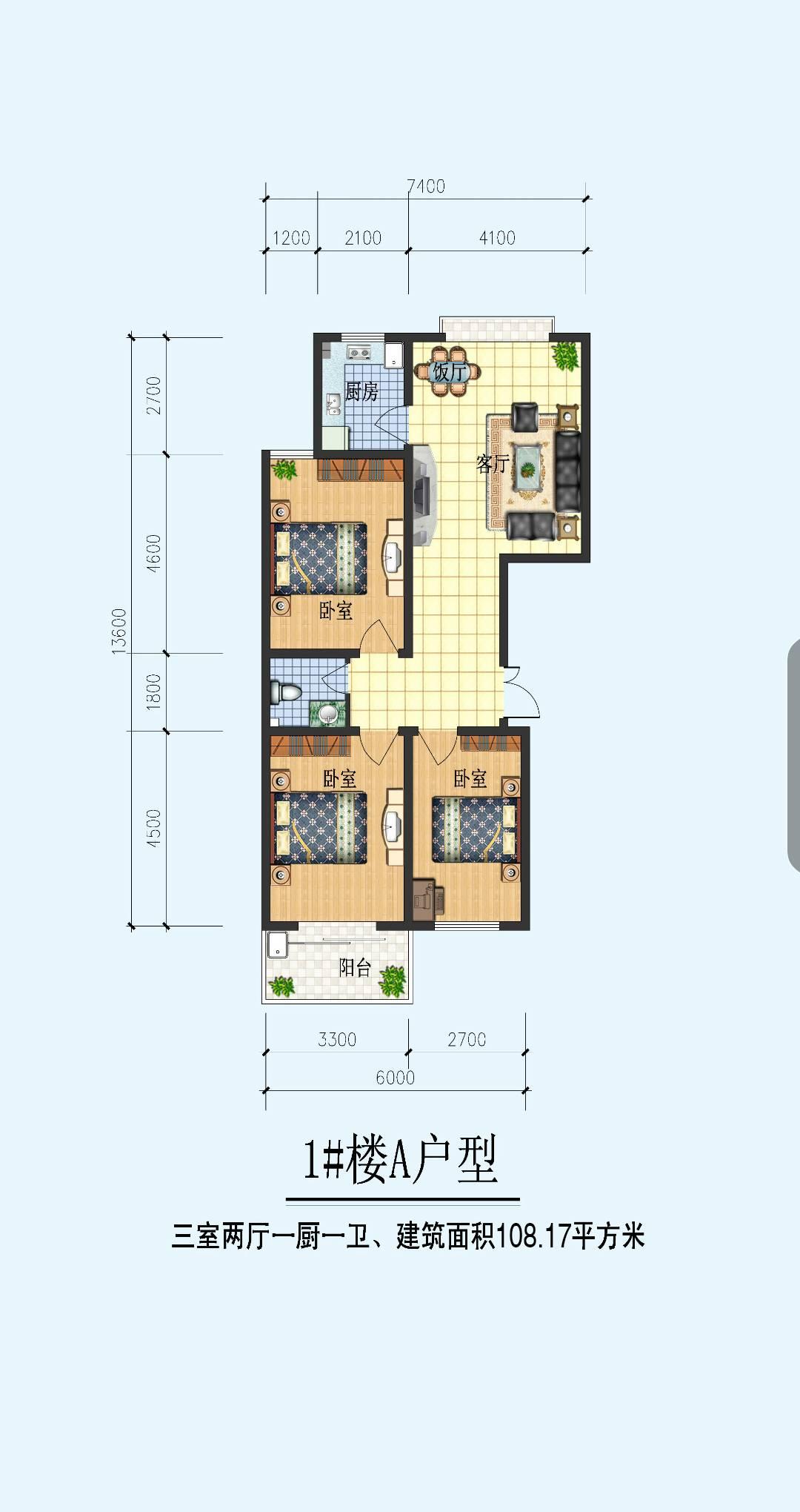 梨花苑3室 2廳 1衛33萬元