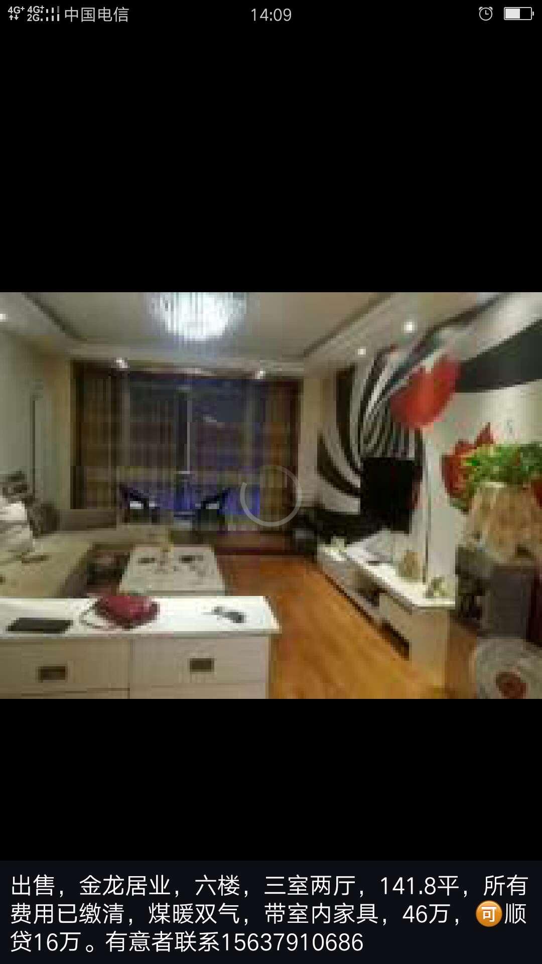 售金龙居业3室 2厅 2卫46万元有证