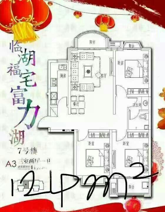 富力湖3室 1厅 1卫86万元