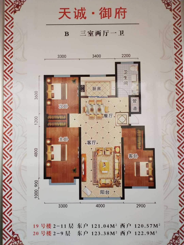 天诚御府3室 2厅 1卫59.7万元