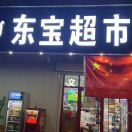 �|��超市??17660693666