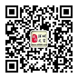 浦城之窗官方微信