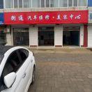 衡通汽车维修・美容中心1512789787