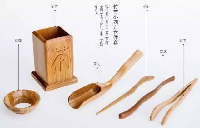 茶筒、茶漏、茶夹、茶匙、茶针、茶则这六样工具,被茶叶爱好者统称为茶道六君子,茶艺里面又称之为茶道组。 1、茶筒 茶筒用于盛放六君子中的其余五件茶具。一般为圆筒状,也有很多筒身造型各异的精美茶筒,如曲线形、葫芦形。制作材料一般为竹子、木头。茶友们在选购茶筒时,以筒身光滑平整、雕刻精美雅致为佳。一般需特别注意有无加工不当产生的毛刺。  2、茶漏 茶漏的形状像漏斗,因此又称茶斗。若将干茶倒入壶口较小的壶具中时,为避免茶叶不慎掉落在壶外,把茶漏置于壶口,则可将干茶顺利的倒入壶中。茶漏制作材料一般为竹子