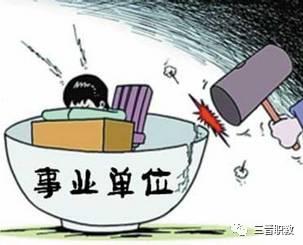 临汾市直44个事业单位招241人,想找工作的洪洞人赶紧预约报名吧!