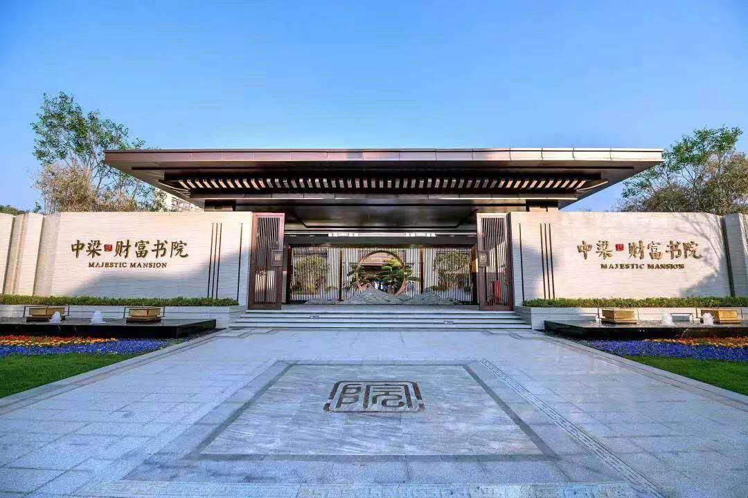 中梁·财富书院