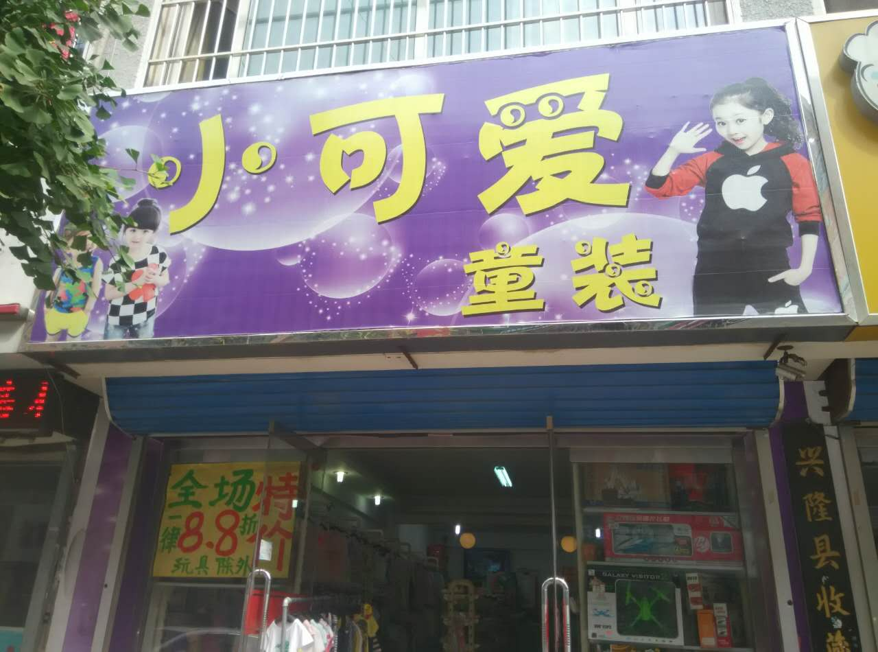 兴隆县小可爱童装童鞋店