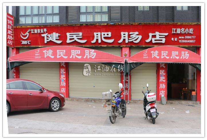 江油市太平健民肥肠店(江油名小吃)罗勒冰饮图片