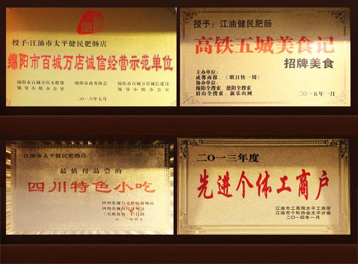 江油市健民太平肥肠店(江油名小吃)_江油食品自带钓鱼黄页图片